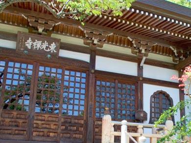 東光禅寺 - 神奈川県