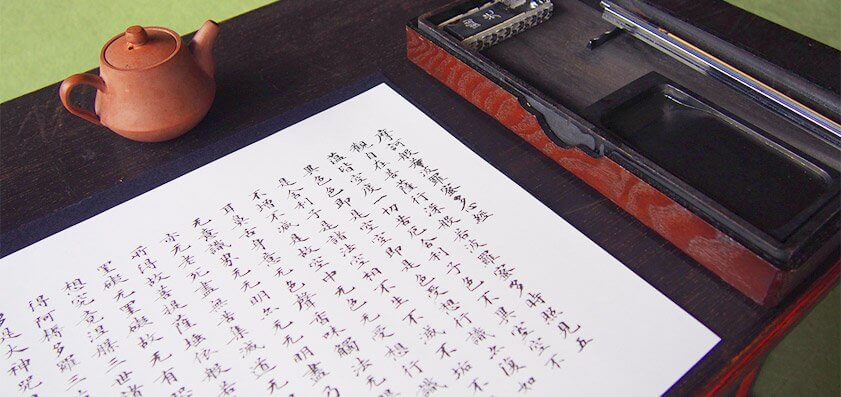 東光禅寺 写経