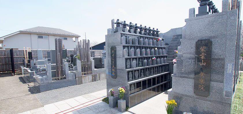 常楽院 永代供養付個別墓