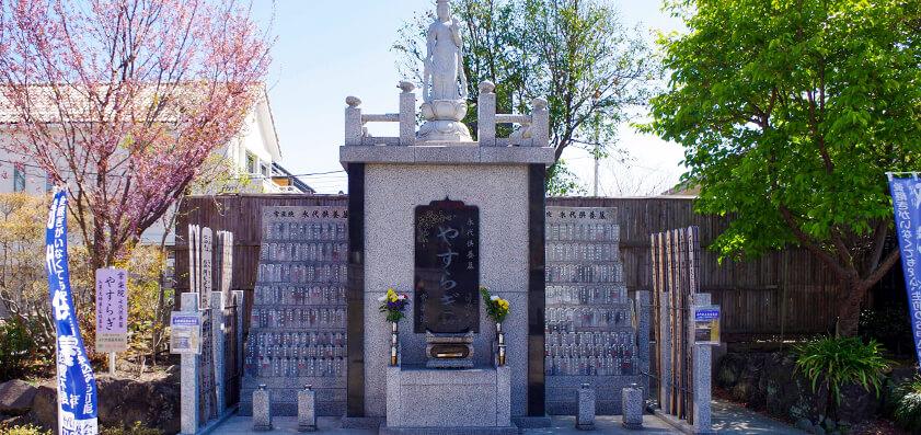 常楽院 永代供養墓