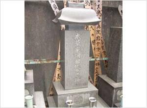 阿部将翁の墓