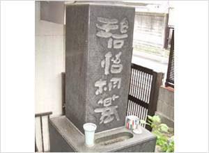 河東碧梧桐の墓