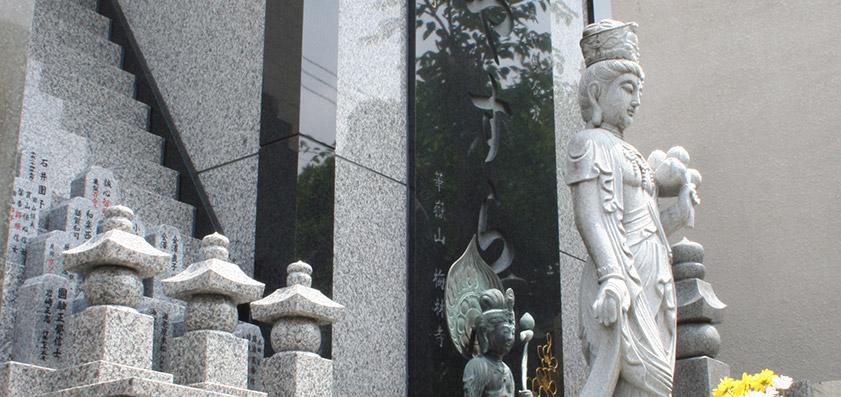 梅林寺-永代供養墓「やすらぎ」