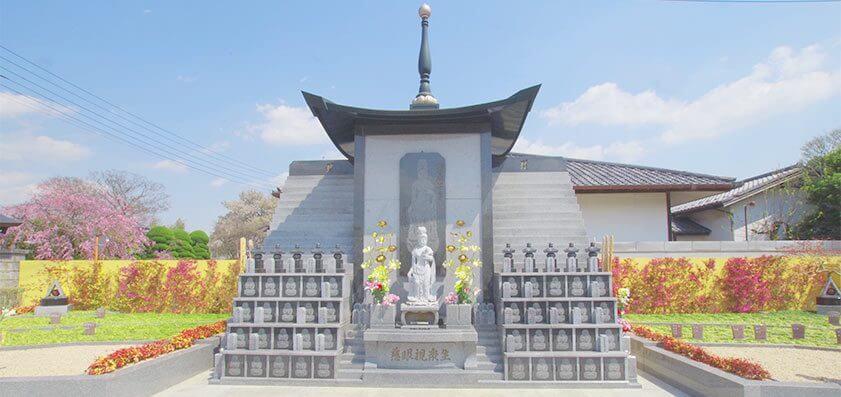 宝蔵院 永代供養墓