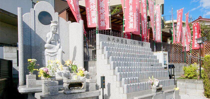 萬徳寺 永代供養