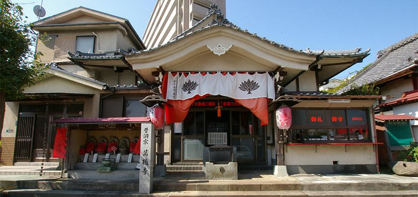 萬徳寺-本堂外観