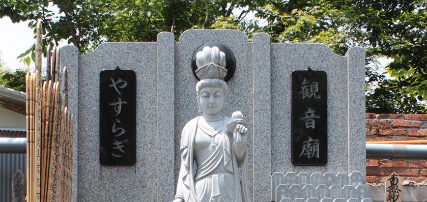 妙善寺-永代供養墓「観音廟やすらぎ」