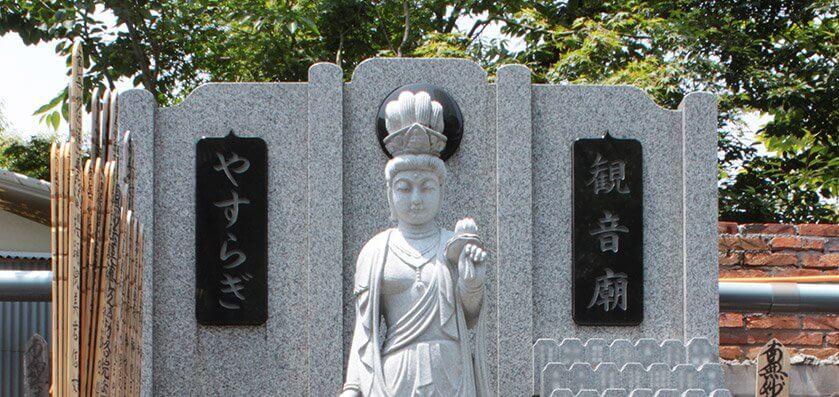 妙善寺 永代供養墓「観音廟やすらぎ」