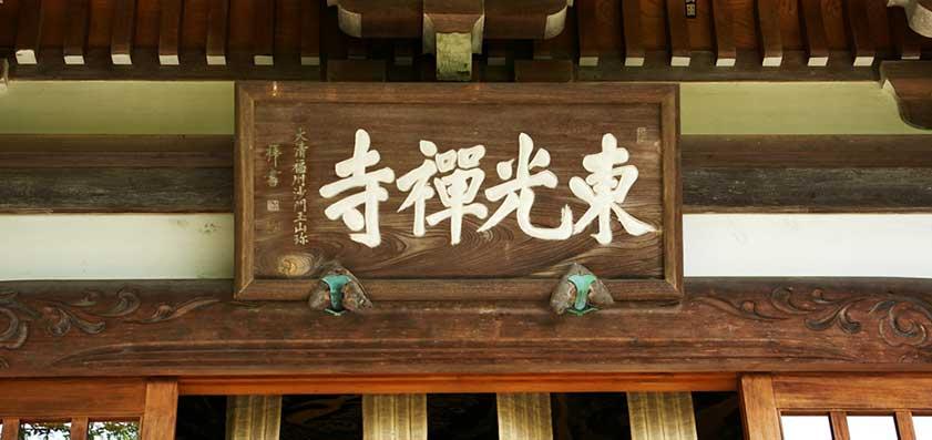 東光禅寺 寺号