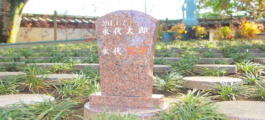 親王山延命寺 樹木葬(自然葬墓地)03
