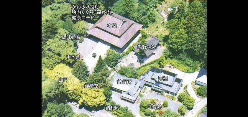 高倉観音・高蔵寺 境内案内図