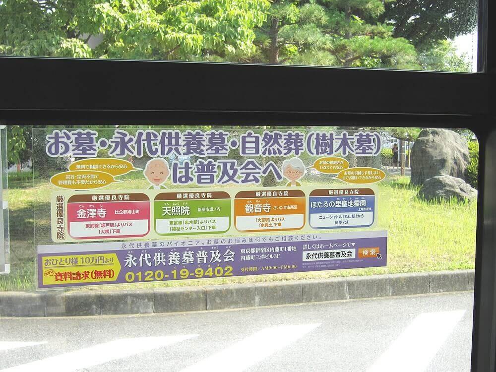 川越観光バス ステッカー