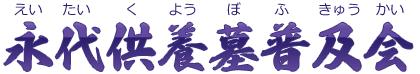 永代供養墓普及会 - 東京・埼玉・千葉・神奈川