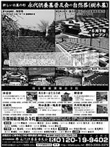 毎日新聞 埼玉