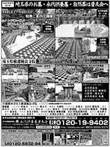 朝日新聞 埼玉