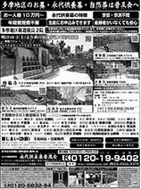 朝日新聞 多摩