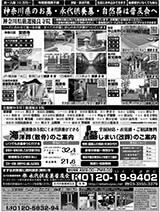 朝日新聞 神奈川