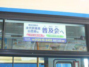 横浜市営バス 両面ステッカー 車外面