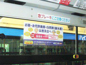 横浜市営バス 両面ステッカー 車内面