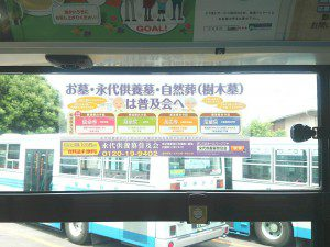 関東鉄道バス ステッカー