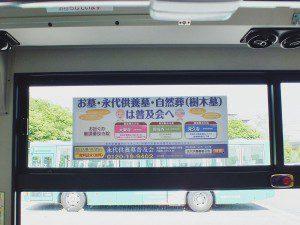 神奈中バス ステッカー