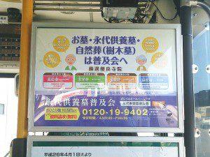 東武バス H棒