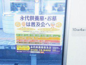 東武東上線 ドアステッカー