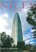 NILE'S NILE12月号