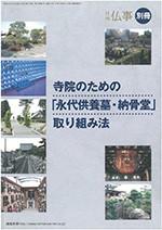月刊仏事<別冊>
