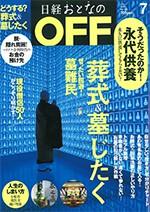 日経おとなのOFF 2016年7月号