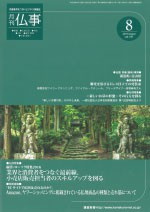 月刊仏事2016.8