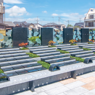 永代供養付個別墓「やすらぎの郷」
