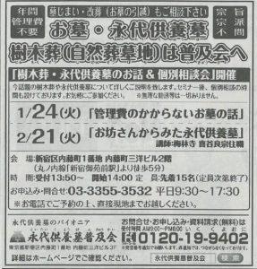 東京新聞 東京版