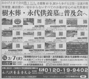 毎日新聞 埼玉版