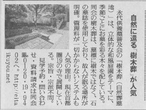 読売新聞 埼玉版