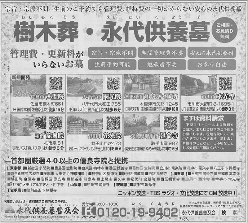 朝日新聞 千葉版