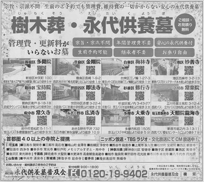 朝日新聞 東京版