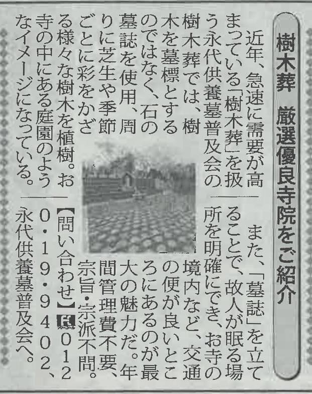 読売新聞 多摩版