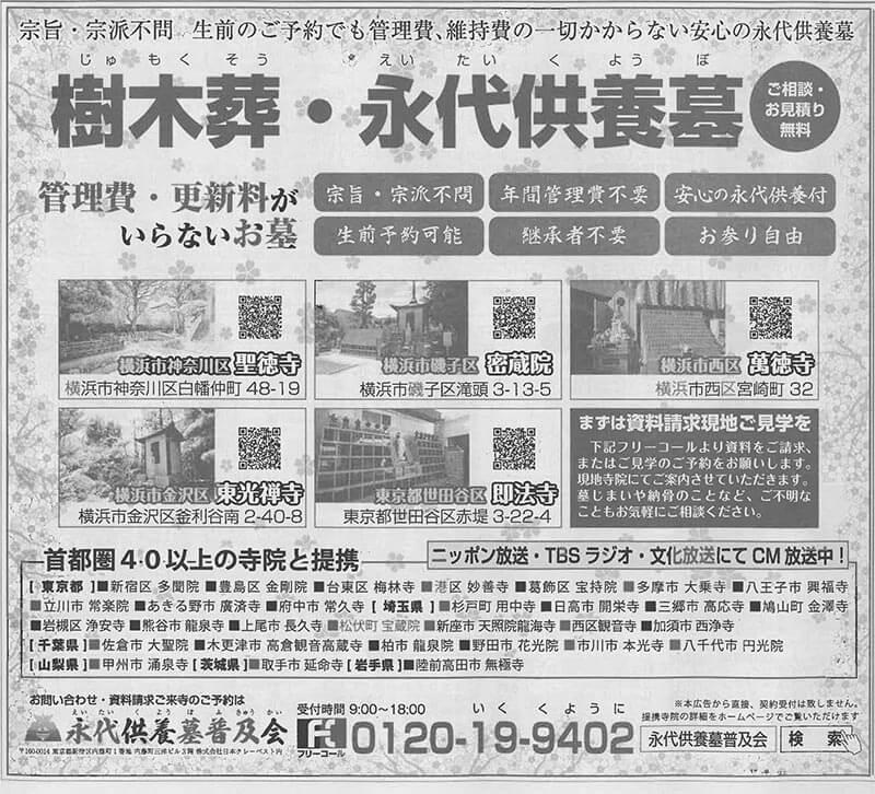 読売新聞 神奈川版
