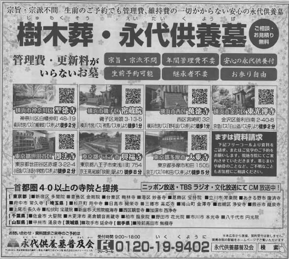 読売新聞 横浜版
