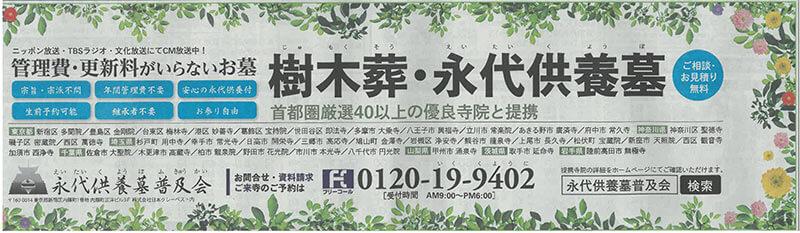 産経新聞 首都圏版