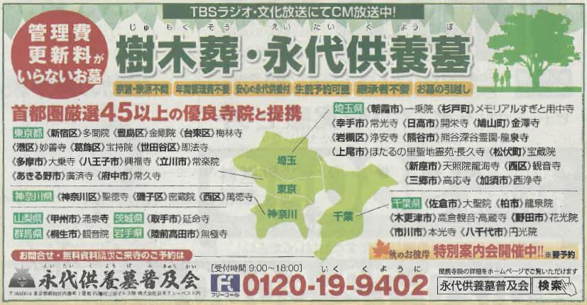 東京新聞 特報