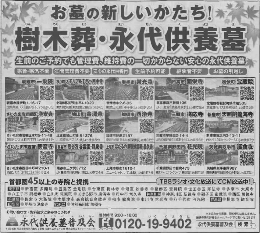 朝日新聞 埼玉版