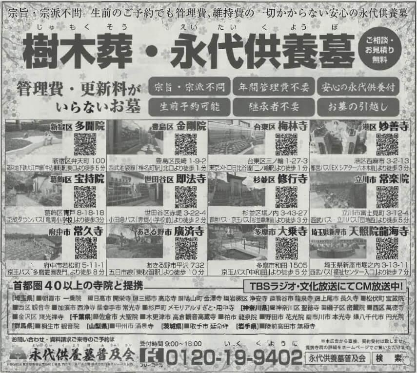 朝日新聞 都内版