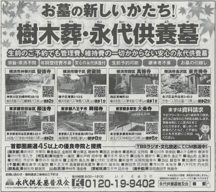 朝日新聞 横浜版