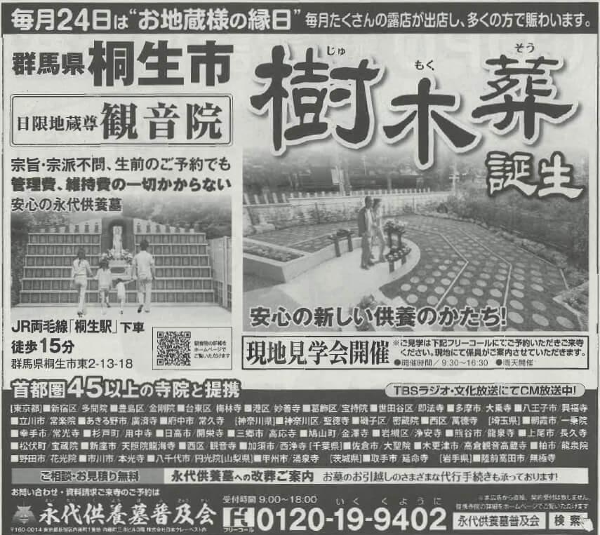 朝日新聞 群馬版