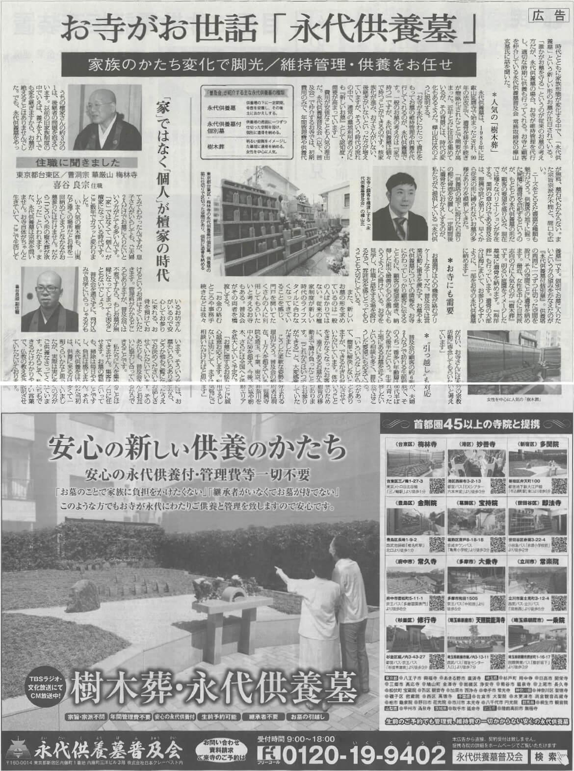 読売新聞 都内版