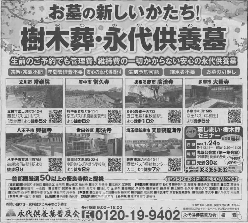 朝日新聞 多摩版