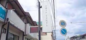 本屋さん ててたりと|埼玉県川口市