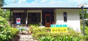 喫茶店「ライラック」千葉県木更津市
